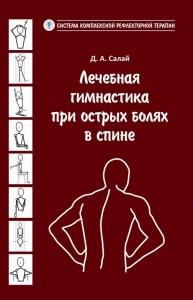 Лечебная гимнастика при острых болях в спине