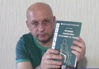 Книга «Лечебная гимнастика не вставая со стула»