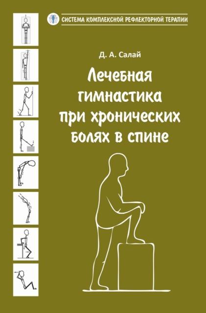 Лечебная гимнастика не вставая со стула